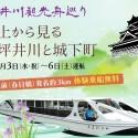坪井川大園遊会13回4r