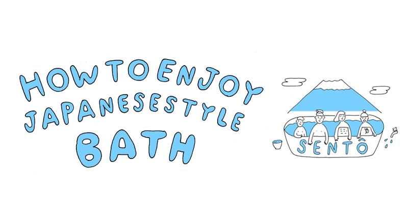 銭湯の楽しみ方