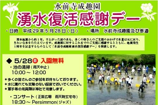 水前寺公園05210