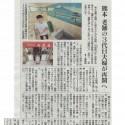世安湯記事_000007