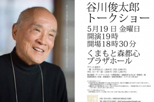 2017谷川俊太郎トークショーくまもと