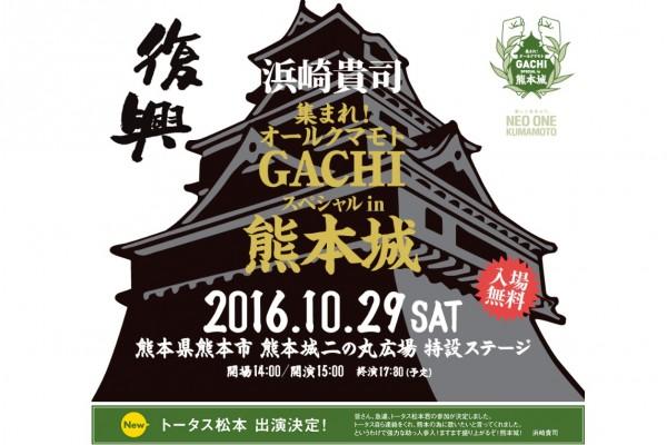 gachi16