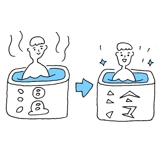 温度が異なる浴槽があれば交互湯がおすすめ