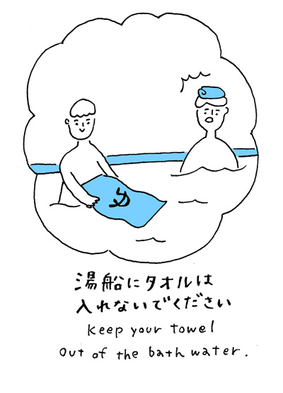 湯船にタオルは入れないでください