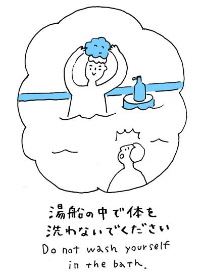 湯船の中で体を洗わないでください