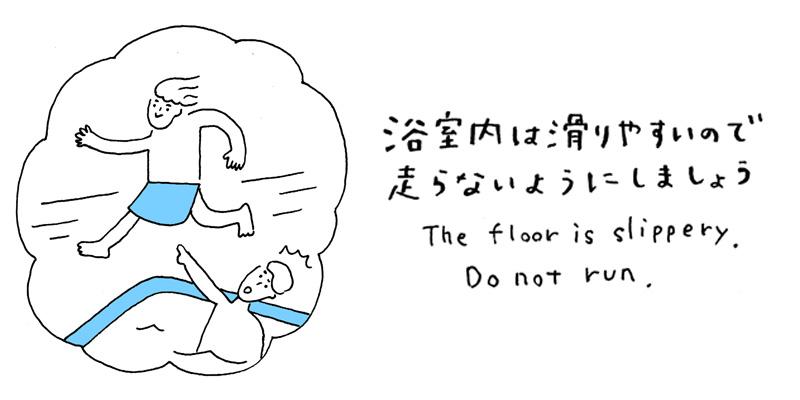 浴室内は滑りやすいので走らないようにしましょう