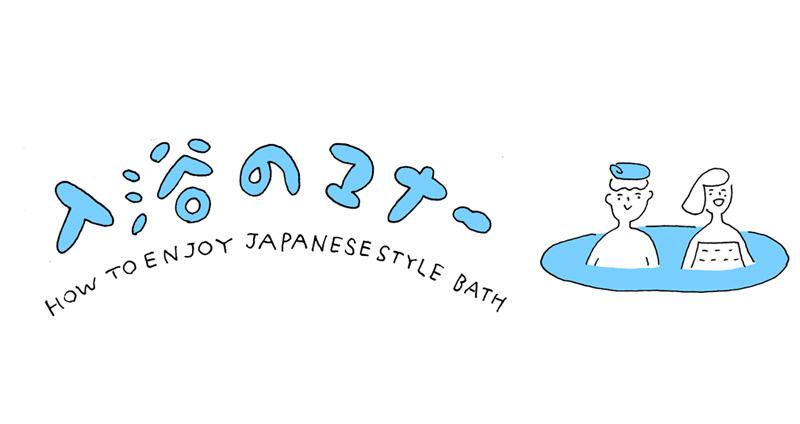 入浴のマナー